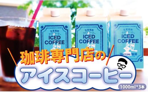 珈琲専門店の 自家焙煎 ICED COFFEE(リキッドアイスコーヒー)