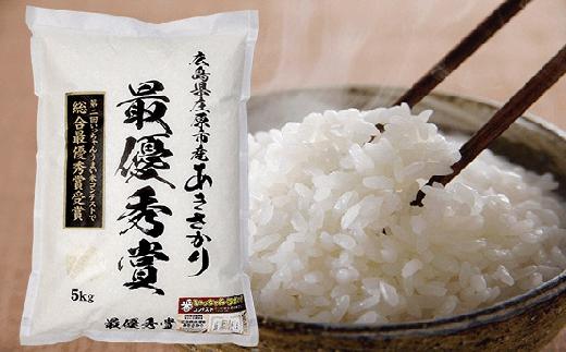 第2回大阪いっちゃんうまい米コンテスト(306種中)で最優秀賞を受賞した経歴を持つお米です。