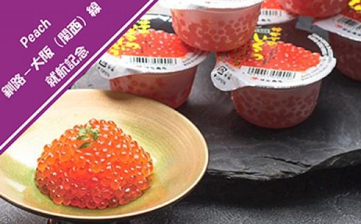 [Sa103-Q010]【Peach 釧路-大阪(関西)線就航記念】北海道ささやの極上いくら醤油漬