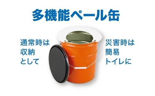 A3-29.簡易ペール缶トイレ マイペール