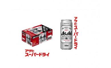 アサヒスーパードライ(ビール)500ml×1ケース(24本)