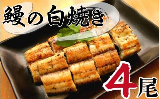 F3 北川鰻の白焼き(4匹)
