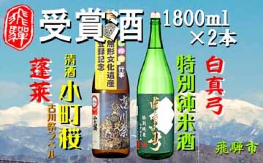 蓬莱・白真弓★受賞酒 1800ml×2本 冷でも熱燗でも[B0103]