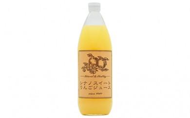 [№5915-0158]りんごジュース1本入り(シナノスイート)