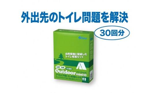 A3-28.アウトドア用トイレ処理セット 30回分
