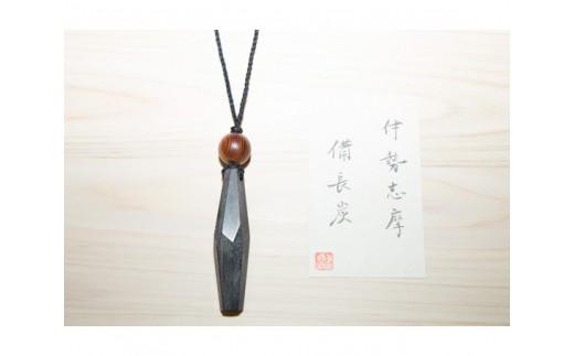 No.159 伊勢志摩備長炭 多面カットペンダント(神宮御山杉大玉付き)