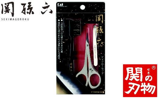 H7-42 関孫六 アイブローセット