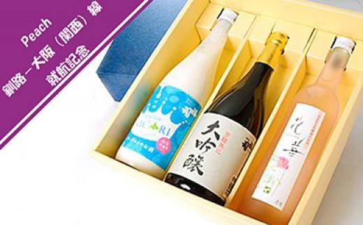 [Ku101-B070]【Peach 釧路-大阪(関西)線就航記念】釧路福司飲みくらべセットB