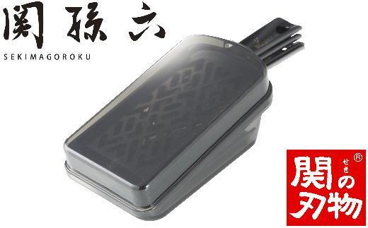 H14-04 関孫六 調理器セット(ガード付き)レギュラー