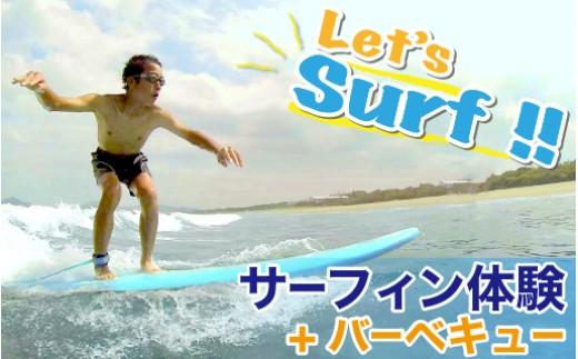 P3 サーフィン体験+BBQケータリング