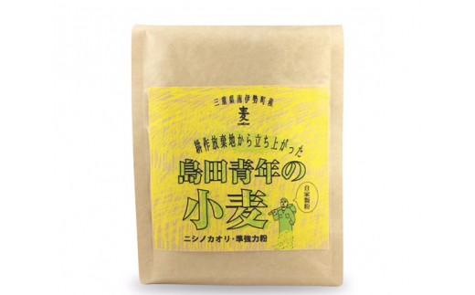 No.151 島田青年の小麦粉