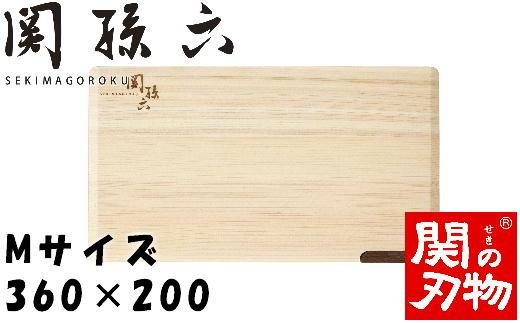 H12-06 関孫六 桧 まな板 スタンド付 M 360×200