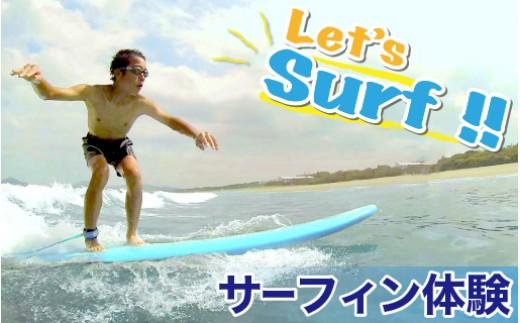 O2 サーフィン体験