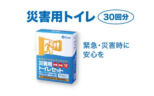 A3-25.災害用トイレセット・マイレット(30回分)