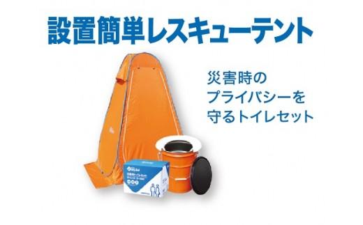 D3-05.災害用テント+マイペール+災害用トイレ100回分セット