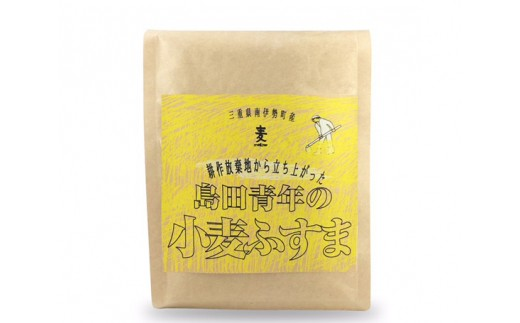 No.152 島田青年の小麦ふすま