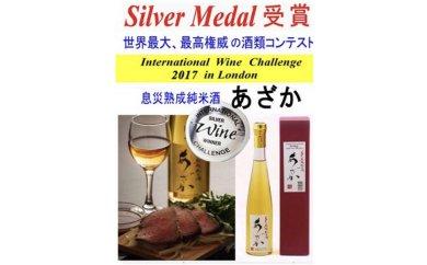純米秘蔵古酒 あざか(IWC受賞酒)