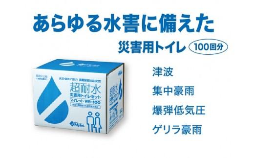 C3-12.超耐水災害用トイレ処理セットWR-100