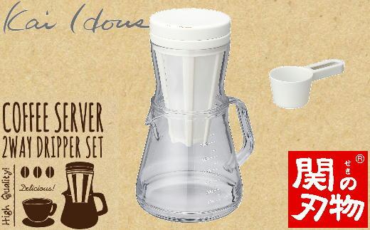 H9-18 KHS コーヒーサーバー 2wayドリッパーセット