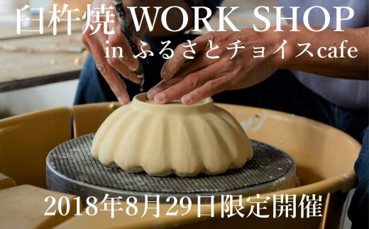 【東京では初開催】夏休みの自由研究に♪臼杵焼ワークショップ(豆皿づくり)