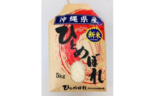 2701 [平成30年産] 沖縄県産ひとめぼれ 5kg