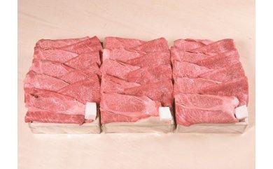 松阪肉 すき焼き用(400g×3セット)