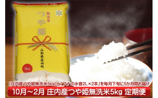 【J-848】庄内米定期便!つや姫無洗米5kgセット(10月下旬より配送開始 入金期限:H30.9.25)