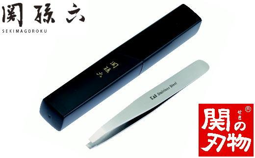 H8-36 関孫六 毛抜き(先平)