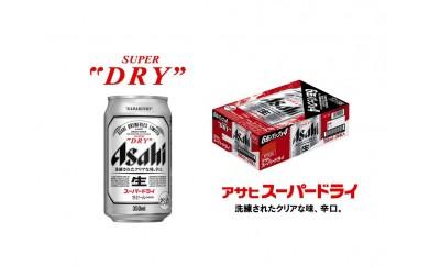 アサヒスーパードライ(ビール)350ml×1ケース(24本)
