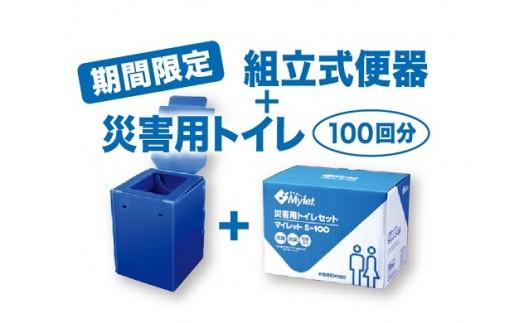 B3-10.期間限定 プラダントイレ+災害用トイレ100回セット