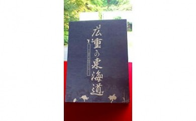 図録「広重の東海道」