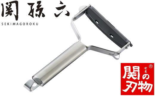 H9-16 関孫六 ワイドピーラー(スライス&千切りセット)