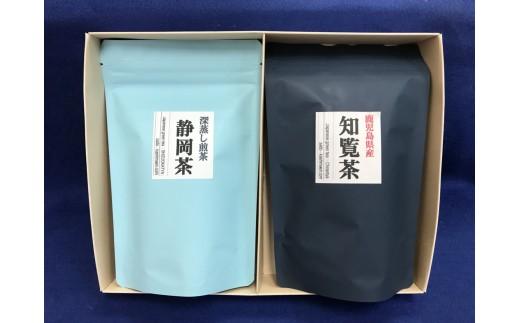 静岡茶・知覧茶