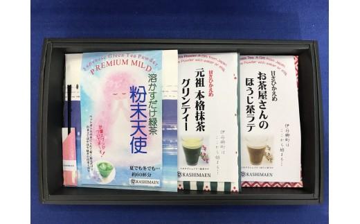 粉末緑茶・グリンティー・ほうじ茶ラテ