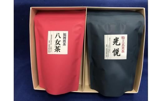 八女茶・宇治特上玄米茶