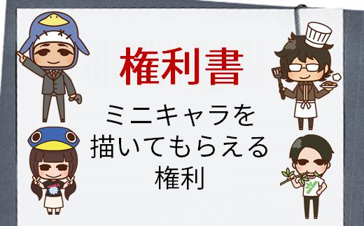 235 日本一ソフトウェア:ミニキャラを描いてもらえる権利