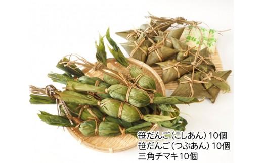 No.028 金太郎の笹だんご&三角チマキセット