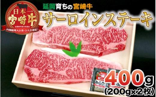 K7 延岡育ちの宮崎牛 サーロインステーキ