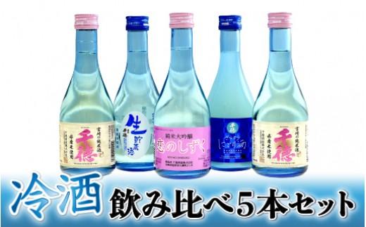 A33 千徳 冷酒飲み比べセット