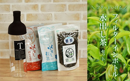 [№5725-0145]土佐霧山茶 水出し緑茶 フィルターインボトル セット