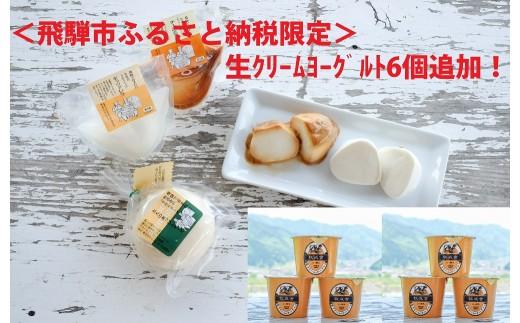 <牧成舎>飛騨のチーズセット《チーズ3個+ヨーグルト6個のセット》[B0001]