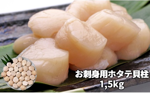 C01-021 刺身用ホタテ貝柱 1.5kg