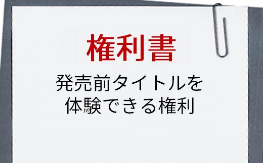 234 日本一ソフトウェア:発売前タイトルを体験できる権利