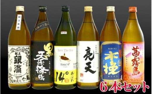 E1 宮崎焼酎セレクト6本セット