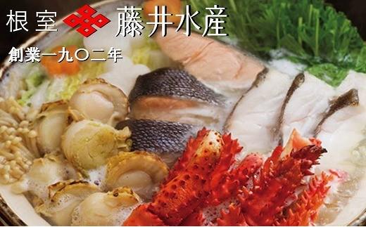 CC-23023 <鮭匠ふじい>海鮮塩だし鍋