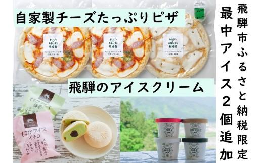 <牧成舎>ミルクの旨みたっぷりアイスクリーム&ピザセット[D0003]