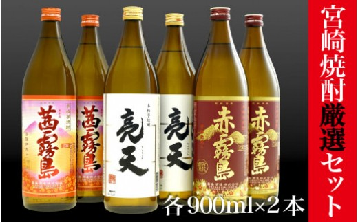 F19 宮崎焼酎厳選セット