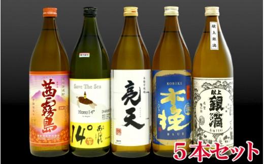 C13 宮崎焼酎セレクト5本セット