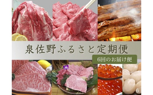O010 泉佐野ふるさと定期便2018 No.10【6ヶ月】