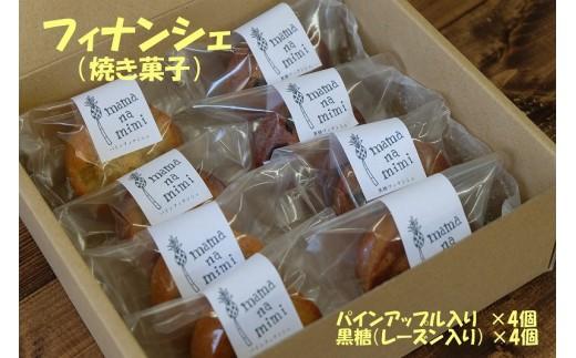mama na mimi の フィナンシェ(焼き菓子)